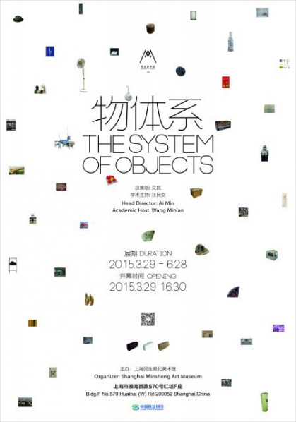 Poster of The System of Objects
