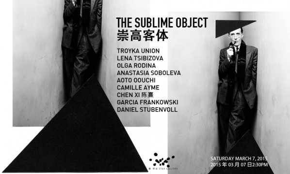 THE SUBLIME OBJECT_STAR GALLERY_flyer