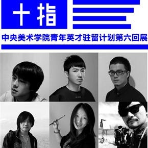 """""""Ten Fingers""""–The 6th Round of the """"CAFA Young Talent Residency Project"""""""