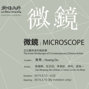 Microscrope: The Inner Mindscape of 5 Contemporary Chinese Artists to be Presented at Leo Gallery