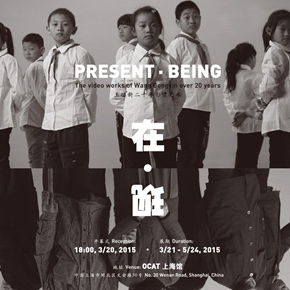 """OCAT Shanghai announces """"Present · Being"""" featuring the video works of Wang Gongxin over 20 years"""