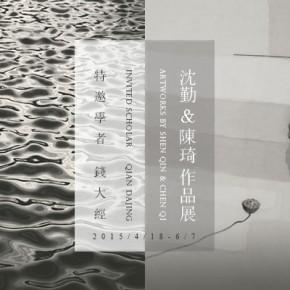 00 Poster of Art Works by Shen Qin Chen Qi 290x290 - Art Works by Shen Qin & Chen Qi to be Presented at Asia Art Center in Beijing