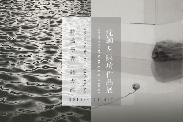 00 Poster of Art Works by Shen Qin & Chen Qi