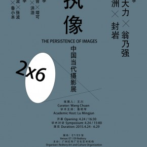 "00 Poster of Chinese Contemporary Photographic Exhibition The Persistence of Images 2×6 290x290 - Chinese Contemporary Photographic Exhibition ""The Persistence of Images: 2×6"" Opening at Redtory in Guangzhou"