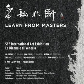 "The Press Conference of ""LEARN FROM MASTER, Collateral Event of the 56th International Art Exhibition-la Biennale di Venezia"" Held in Beijing"