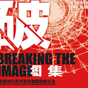 Breaking the Image – Methods in the Treatment of Imagery by Contemporary Artists from China About to Open at Sishang Art Museum