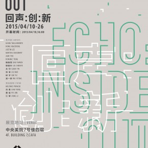01 Poster of Echo Inside Out 290x290 - Echo: Inside Out–LASALLE x CAFA Exchange Exhibition