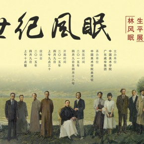 01 Poster of Fengmian's 100 Years–Lin Fengmian's Life Show 290x290 - Fengmian's 100 Years–Lin Fengmian's Life Show Inaugurated at MCACAA