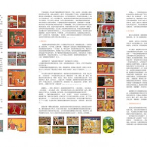 """02 Appreciation and analysis of Indian miniature paintings 290x290 - """"The Oriental Rock-Dyestuff • The Tour to Buddha's Realm"""" Indian Investigation Exhibition at CAFA"""
