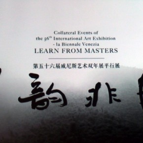 "02 View of the press conference of ""LEARN FROM MASTERS"" 290x290 - The Press Conference of ""LEARN FROM MASTER, Collateral Event of the 56th International Art Exhibition-la Biennale di Venezia"" Held in Beijing"