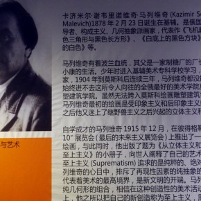 09 Malevich's Art Chronology 290x290 - Malevich Documenta Opened at Sichuan Fine Arts Institute and the Most Comprehensive Art Chronology Debuted