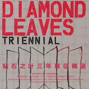 """12 Poster of contributions wanted for 2nd """"Diamond Leaves"""" 290x290 - Press Conference on Contributions Wanted for the Second """"Diamond Leaves - Artist Books from around the World"""""""
