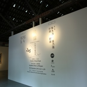 """22 Installation view of Multiple Possibilities of Digital Age Chinese Contemporary Photographic Exhibition """"The Persistence of Images 2×6"""" 290x290 - Multiple Possibilities of Digital Age–""""The Persistence of Images: 2×6"""" Season I Inaugurated in Guangzhou"""