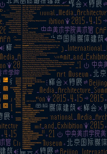 27 Poster of the Beijing International Media Architecture Summit 2015