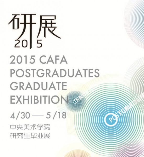 Poster of 2015 CAFA Graduate Exhibition for Postgraduates