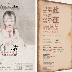 Poster of Liu Qinghe and Chen Shuxia Duo Exhibition 290x290 - Duo Exhibition of Liu Qinghe and Chen Shuxia Unveiled at the Hong Kong University Museum and Art Gallery