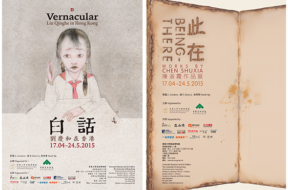 Poster of Liu Qinghe and Chen Shuxia Duo Exhibition
