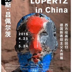 Poster of Markus Lüpertz in China 01 290x290 - Exhibition of recent works by Markus Lüpertz opens April 25 at the Times Art Museum in Beijing