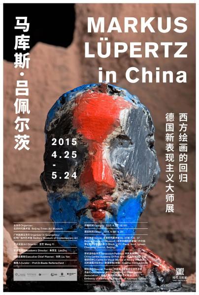 Poster-of-Markus-Lüpertz-in-China-01