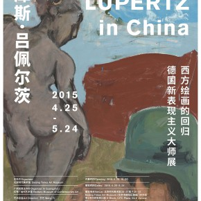 Poster of Markus Lüpertz in China 02 290x290 - Exhibition of recent works by Markus Lüpertz opens April 25 at the Times Art Museum in Beijing
