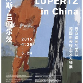 Poster of Markus Lüpertz in China 03 290x290 - Exhibition of recent works by Markus Lüpertz opens April 25 at the Times Art Museum in Beijing