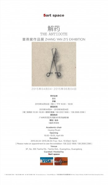 Poster of Zhang Yanzi's Exhibition The Antidote