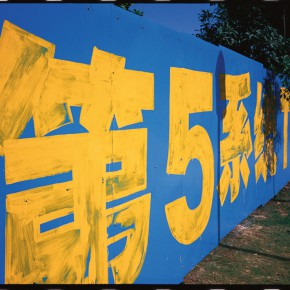 """THE FIFTH SISTEM/Public Art/Shenzhen Public Art Exhibition/2003 © Red Brick Art Museum Photo Courtesy of Yan Lei 290x290 - Yan Lei's Large-scale Solo Show """"Rêverie"""" on View at Red Brick Art Museum"""