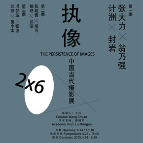 "Chinese Contemporary Photographic Exhibition ""The Persistence of Images: 2×6"" Opening at Redtory in Guangzhou"