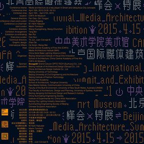 Beijing International Media Architecture Summit 2015 Held at CAFAM