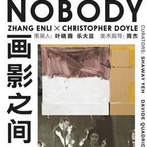 "The site-specific project ""Nobody Knows Where, Zhang Enli and Christopher Doyle"" to be Presented at Aurora Museum, Shanghai"