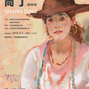 01 Poster of the exhibition 290x290 - Shang Ding Oil Painting Exhibition Opened at Chinese Academy of Oil Painting