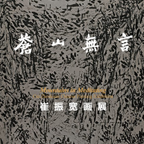Mountains in Meditating – Cui Zhenkuan Chinese Painting Exhibition Opening at the National Art Museum of China