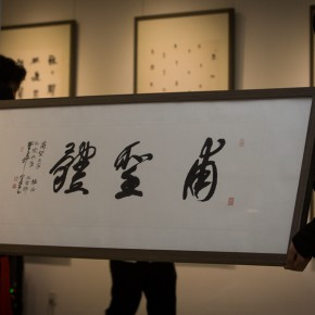 "05 The famous artist of Chinese calligraphy and painting Chen Peiqiu wrote the three Chinese characters ""Fusheng Font"" to congratulate the opening of the exhibition"