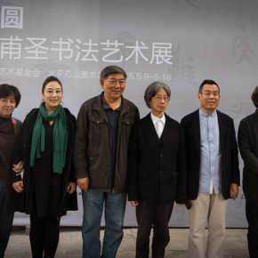 """09 Group photo of the honored guests of the opening ceremony of """"Round and Square Characters Lu Fusheng Chinese Calligraphy Art Exhibition"""" 290x290 - """"Lu Fusheng's Chinese Calligraphy Art Exhibition"""" Debuted and the """"Fusheng Font"""" Announced in Beijing"""