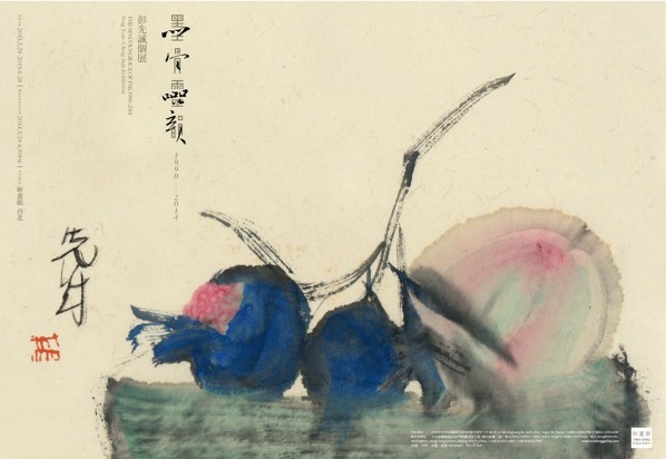 10 Poster of The Sinuous Grace of Ink 1990-2014 – Peng Xiancheng Solo Exhibition