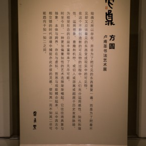 """28 Installation view of """"Round and Square Characters Lu Fusheng Chinese Calligraphy Art Exhibition"""" 290x290 - """"Lu Fusheng's Chinese Calligraphy Art Exhibition"""" Debuted and the """"Fusheng Font"""" Announced in Beijing"""