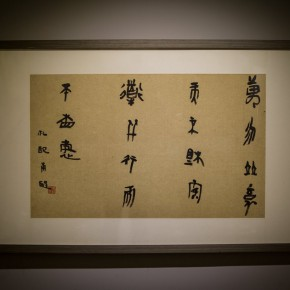 """30 Installation view of """"Round and Square Characters Lu Fusheng Chinese Calligraphy Art Exhibition"""" 290x290 - """"Lu Fusheng's Chinese Calligraphy Art Exhibition"""" Debuted and the """"Fusheng Font"""" Announced in Beijing"""
