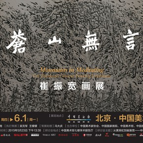 30 Poster of Mountains in Meditating – Cui Zhenkuan Chinese Painting Exhibition 290x290 - Mountains in Meditating – Cui Zhenkuan Chinese Painting Exhibition Opening at the National Art Museum of China