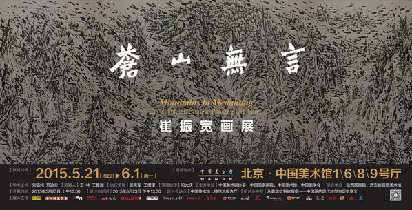 30 Poster of Mountains in Meditating – Cui Zhenkuan Chinese Painting Exhibition