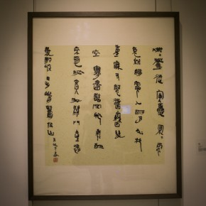 """31 Installation view of """"Round and Square Characters Lu Fusheng Chinese Calligraphy Art Exhibition"""" 290x290 - """"Lu Fusheng's Chinese Calligraphy Art Exhibition"""" Debuted and the """"Fusheng Font"""" Announced in Beijing"""