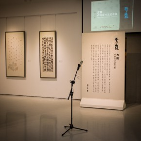 "32 Installation view of ""Round and Square Characters Lu Fusheng Chinese Calligraphy Art Exhibition"""