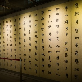 "37 Installation view of ""Round and Square Characters Lu Fusheng Chinese Calligraphy Art Exhibition"""
