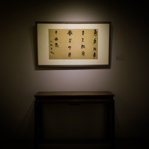 """38 Installation view of """"Round and Square Characters Lu Fusheng Chinese Calligraphy Art Exhibition"""" 290x290 - """"Lu Fusheng's Chinese Calligraphy Art Exhibition"""" Debuted and the """"Fusheng Font"""" Announced in Beijing"""