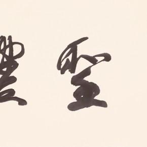 """56 Chen Peiqiu wrote the Chinese characters """"Fusheng Font"""""""