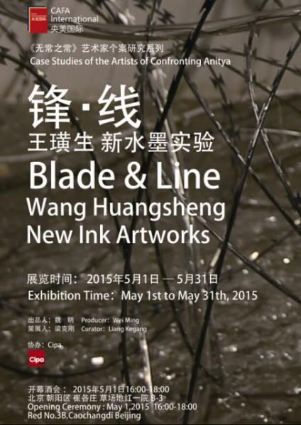 Poster of Blade & Line New Ink Artworks & Wang Huangsheng