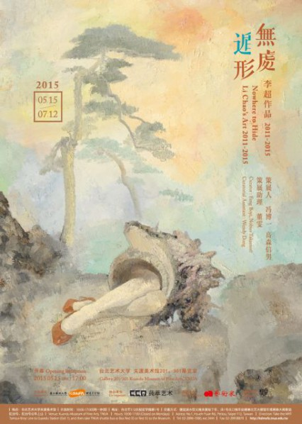 Poster of Nowhere to Hide – Li Chao's Work (2011-2015)