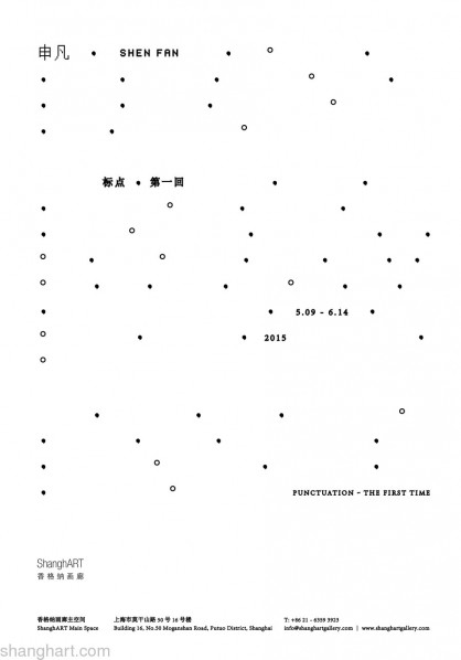 Poster of SHEN Fan's solo exhibition Punctuation – The First Time