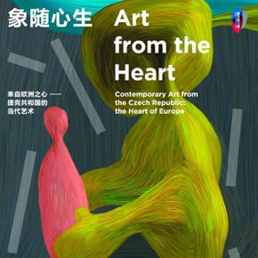 The Exhibition of Contemporary Art from the Czech Republic on Display at Power Station of Art, Shanghai