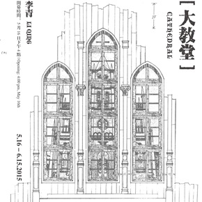 """Li Qing's Latest Solo Exhibition """"Cathedral"""" Opening May 16 at the Hive Center for Contemporary Art"""