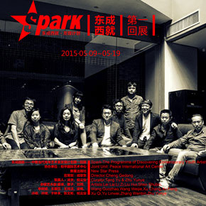 Spark – the Programme of Discovering Contemporary Youth Artists in China unveiled its first round at Today Art Museum